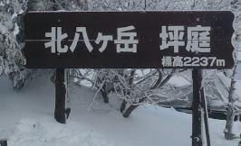 北八ヶ岳の坪庭の標高の標識