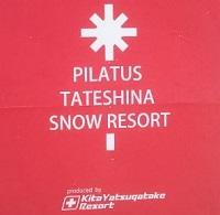 ピラタス蓼科スノーリゾートのロゴ