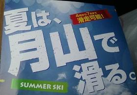 月山スキー場マップの表紙