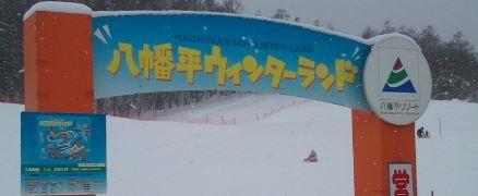 スキー場で子供が遊べるエリアの看板