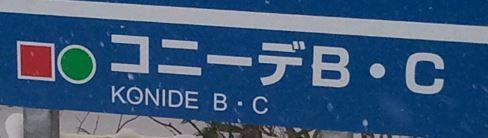 コニーデB・Cコースの標識