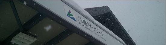 八幡平リゾートの入り口写真