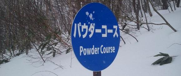 パウダーコースの標識