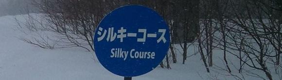 シルキーコースの標識