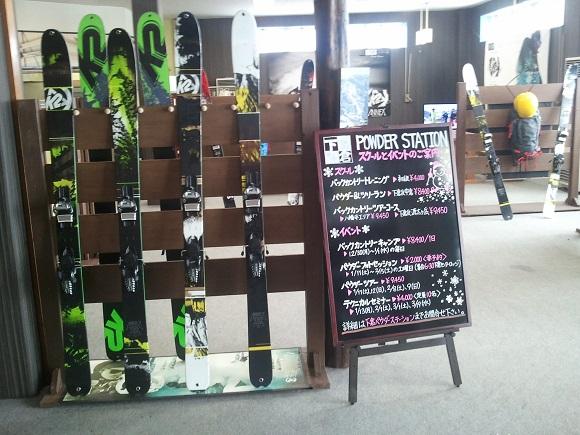 下倉スキー場バックカントリーの案内板
