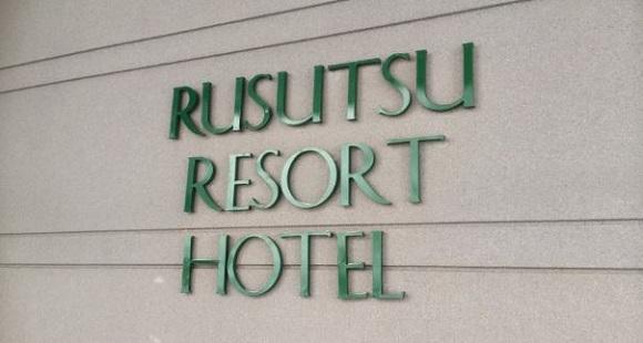 ルスツリゾートホテル&コンベンションのロゴ