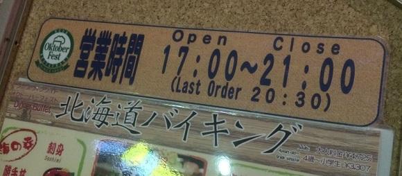 ルスツの食事処のラストオーダーの時間
