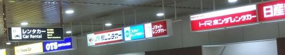 新千歳空港のレンタカー受付所