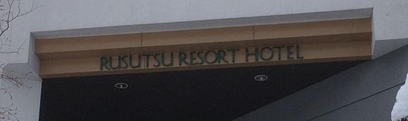 ルスツリゾートホテル&コンベンションの看板