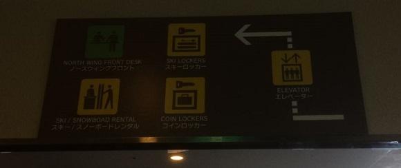 ルスツリゾートホテル&コンベンションのロッカールームと宅配カウンターを行き来する運搬エレベーターの案内板