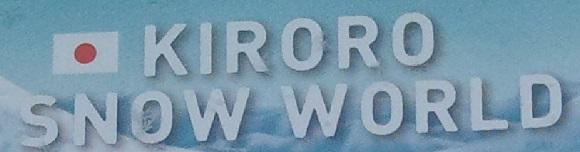 キロロスキー場(KIRORO SNOW WORLD)の文字