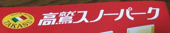高鷲スノーパークのロゴ