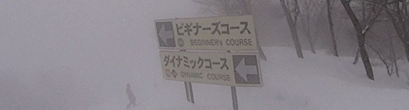 高鷲スノーパークのコース内の標識(ビギナーズコース)