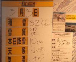 白馬五竜とhakuba47で滑った時のゲレンデの基本情報
