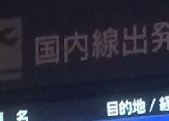 空港の国内線出発の案内
